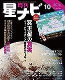 月刊星ナビ 2016年10月号