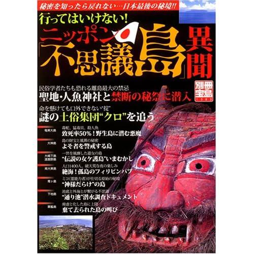 行ってはいけない!ニッポン「不思議島」異聞 (別冊宝島 (1323))