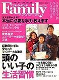 プレジデント Family (ファミリー) 2007年 05月号 [雑誌]