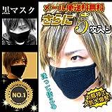 黒マスク 5枚入り PM2.5 大気汚染 おしゃれ マスク 水洗い可 黒 高品質 黒マスク 防塵マスク ノロウイルス 風邪 インフルエンザ 見た目もかっこいい! 釣り  サイクリング ツーリング