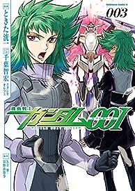 機動戦士ガンダム00I(3) (角川コミックス・エース)