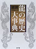図説・龍の歴史大事典(笹間 良彦)
