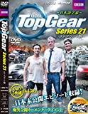 DVD>Top Gear series 21 (<DVD>)