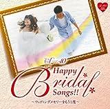 Amazon.co.jpHappy Bridal Songs ウェディングメモリーをもう1度 TKCA-73552