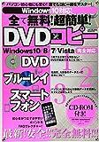 全て無料!超簡単!DVDコピー (メディアックスMOOK)