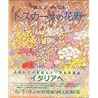 トスカーナの花野 画文集