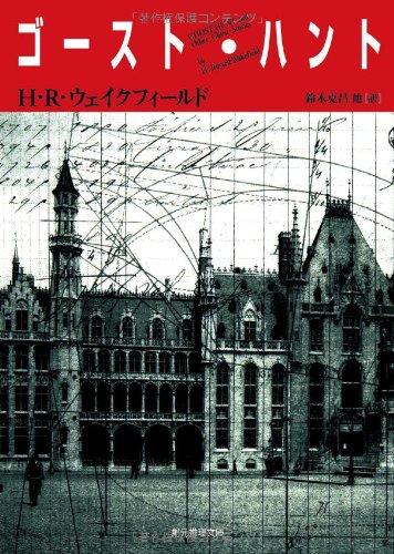 ゴースト・ハント (創元推理文庫)