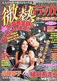 微熱 SUPER (スーパー) デラックス 2011年 12月号 [雑誌]