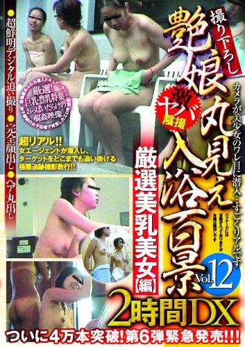 [複数] 激ヤハ゛陰撮 艶娘丸見え入浴百景 Vol.12 TFRD-012