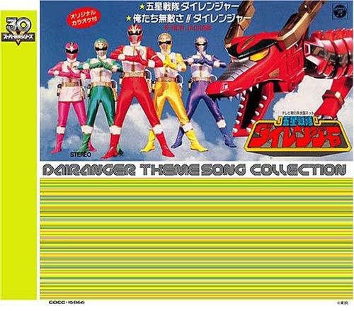 <スーパー戦隊シリーズ 30作記念 主題歌コレクション> 五星戦隊ダイレンジャー