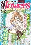 月刊 flowers (フラワーズ) 2013年 02月号 [雑誌]