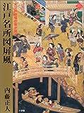 江戸名所図屏風―大江戸劇場の幕が開く (アートセレクション)