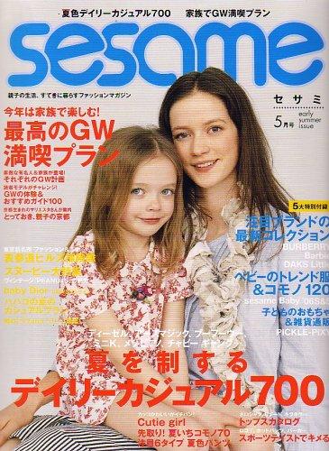 sesame (セサミ) 2006年 05月号 [雑誌]