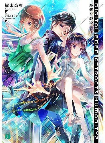 Digital Eden Attracts Humanity 2 (MF文庫J)