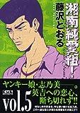 湘南純愛組! vol.5 (講談社漫画文庫)