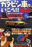 ガタピシ車でいこう!!暴走編 2の巻 (ヤングマガジンコミックス)