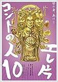 エレ片 コントの人10 [DVD]