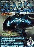 マジック:ザ・ギャザリング超攻略!マナバーン2010 (ホビージャパンMOOK 327)