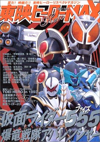 東映ヒーローMAX〈Vol. 6〉 タツミムック