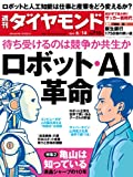 週刊ダイヤモンド 2014年 6/14号 [雑誌]