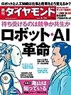 週刊 ダイヤモンド 2014年 6/14号
