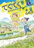 てくてく東海道ぬけまいり 1 (SPコミックス)