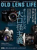 オールドレンズ・ライフVol.4 (玄光社MOOK)
