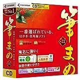 筆まめVer.22 通常版 CD-ROM