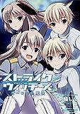 ストライクウィッチーズ オーロラの魔女 (2) (カドカワコミックス・エース)