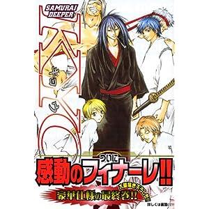 SAMURAI DEEPER KYO(38)<完> (講談社コミックス―Shonen magazine comics (3689巻))
