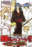 Samurai deeper Kyo (38) (講談社コミックス―Shonen magazine comics (3689巻))