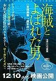 海賊とよばれた男 海賊たちの逆襲編 (講談社プラチナコミックス)