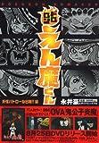 ドロロンえん魔くん 妖怪パトロール、出陣編(ゴマコミックス)