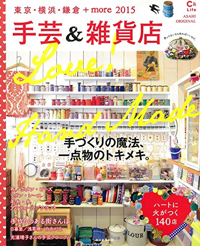 C&Lifeシリーズ 手芸&雑貨店 東京・横浜・鎌倉+more2015 (アサヒオリジナル)