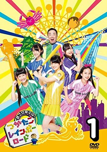 目指せ甲子園!  つかたこレインボーロード 1 [DVD]