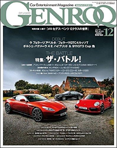 GENROQ 2016年12月号 雑誌 (ゲンロク)