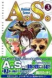 A.S. / 前川 たけし のシリーズ情報を見る