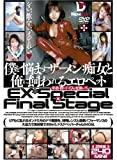 EX*Special × Final Stage [DVD]