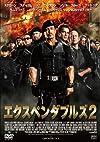 エクスペンダブルズ2 [DVD]