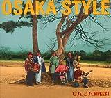 大阪スタイル