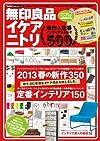 無印良品イケアニトリ 新作&定番インテリアカタログ (Gakken Mook GetNavi BEST BUYシリーズ)
