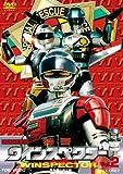特警ウインスペクター VOL.2 [DVD]