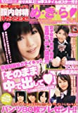 め・き・ら 2012年 06月号 [雑誌]