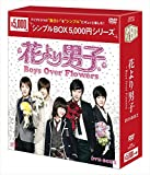 花より男子~Boys Over Flowers DVD-BOX2 <シンプルBOXシリーズ> -