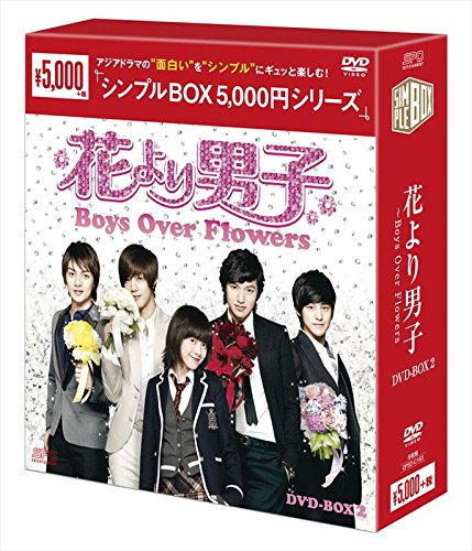 花より男子~Boys Over Flowers DVD-BOX2 <シンプルBOXシリーズ>