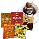加藤珈琲店 ドリップバッグ コーヒー ゴクゴク 飲む セット (おから・芳40・深40・グァテ40・鯱40・G40)