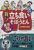 旨い!立ち食いそば・うどん―東京・駅別大調査 (小学館文庫)