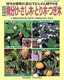 株分け・さし木・とり木・つぎ木—好きな植物が、自分でどんどん殖やせる (ブティック・ムック—園芸 (No.511))