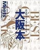 大阪本 [決定版]—決定版ベスト・オブ・オーサカ (えるまがMOOK ミーツ・リージョナル別冊)