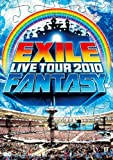 EXILE LIVE TOUR 2010 FANTASY(3g) [DVD]